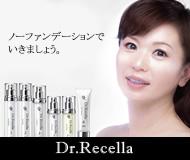 年齢肌に効果を実感 ドクターリセラ