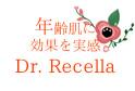 年齢肌に効果を実感「ドクター・リセラ」